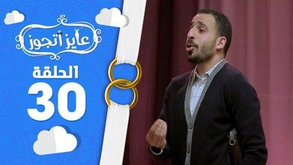 برنامج عايز أتجوز - الحلقة 30 - العروسة عايزة العصمة فى ايدى!!! - Ayez Atgwez