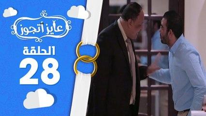 برنامج عايز أتجوز - الحلقة 28  - ازاى تعمل مقلب فى صاحبك!!! -  Ayez Atgwez