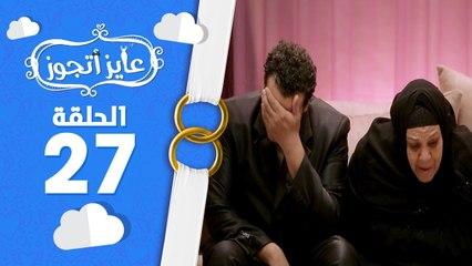 برنامج عايز أتجوز- الحلقة 27 - اوع تعمل مقلب فى ست صعيدية - Ayez Atgwez