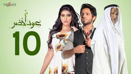 مسلسل عود أخضر HD - الحلقة العاشرة 10 - بطولة شيلاء سبت و جاسم النبهان و بدر آل زيدان