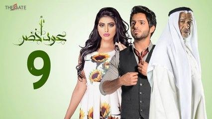 مسلسل عود أخضر HD - الحلقة التاسعة 9 - بطولة شيلاء سبت و جاسم النبهان و بدر آل زيدان