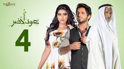 مسلسل عود أخضر HD - الحلقة الرابعة 4 - بطولة شيلاء سبت و جاسم النبهان و بدر آل زيدان