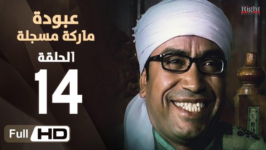 مسلسل عبودة ماركة مسجلة HD - الحلقة 14 (الرابعة عشر)  - بطولة سامح حسين وهالة فاخر