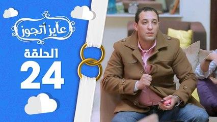 برنامج عايز أتجوز - الحلقة 24 -  ازاى تعمل مقلب فى اهلك!!! -  Ayez Atgwez