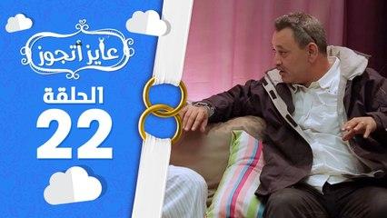 عايز أتجوز - الحلقة 22  -  العريس خلى أبوه يتجنن بسبب العروسة  شوف العروسة عاملة إزاي؟  Ayez Atgwez