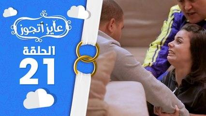 عايز أتجوز-  الحلقة 21  - شوفوا العريس عمل مقلب في أهلة وجابلهم عروسة عاملة إزاي؟   Ayez Atgwez