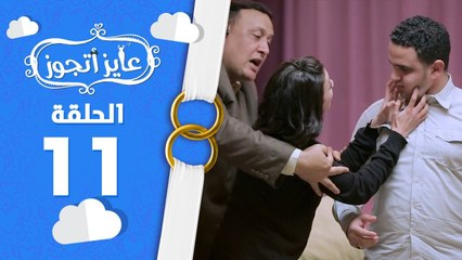 برنامج عايز أتجوز - الحلقة  11 - اوع تخطب واحدة ملبوسة  -  Ayez Atgwez