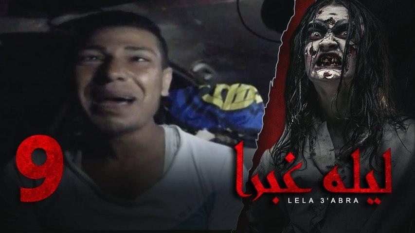 الرعب بـ أقصي درجاته في برنامج / ليلة غبرا / HD الحلقة 9 التاسعة   - Lela Ghabra Prank Show