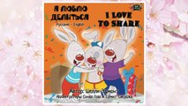Download PDF I Love to Share (russian kids books, bilingual russian english ): russian childrens books, kids books in russian (Russian English Bilingual Collection) (Russian Edition) FREE