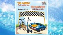 Download PDF The Wheels-The Friendship Race (English Korean Book for Kids): Bilingual Korean Children's Book (English Korean Bilingual Collection) (Korean Edition) FREE