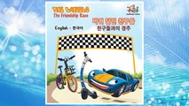 Download PDF The Wheels-The Friendship Race (English Korean Book for Kids): Bilingual Korean Children's Book (English Korean Bilingual Collection) (Korean Edition) FREE