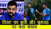 India vs NZ 2nd ODI : Virat Kohli hails Bhuvneshwar Kumar-Jasprit Bumrah | वनइंडिया हिंदी
