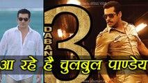 Salman Khan Dabangg 3 scripting starts, Arbaaz Khan CONFIRMED; Watch Video | FilmiBeat