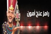 10 - رامز عنخ امون - هيفاء وهبي الحلقة الثانية