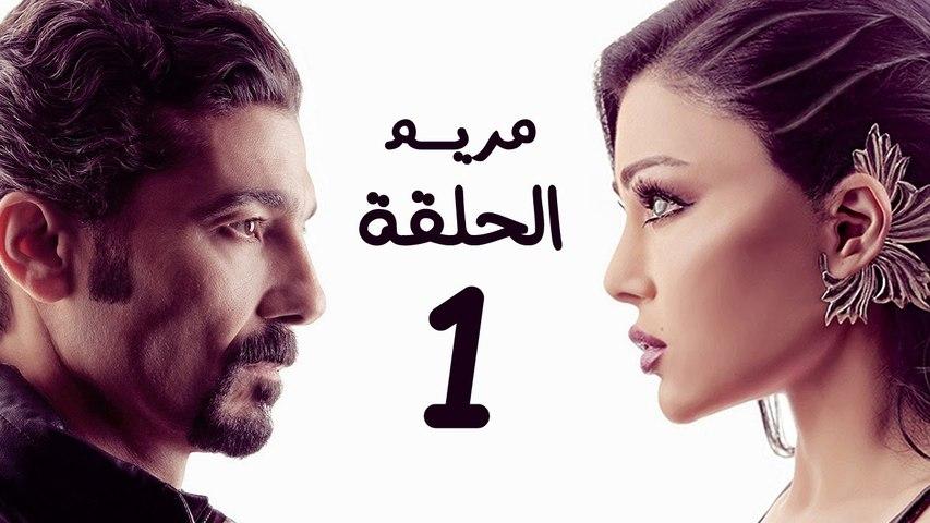 مسلسل مريم HD - الحلقة الأولى 1 - بطولة خالد النبوي / هيفاء وهبي - Mariam Series Episode 01