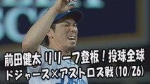【MLBワールドシリーズ】2017.10.26 前田健太 リリーフ登板!試合ハイライト ドジャース vs アストロズ Los Angeles Dodgers Kenta Maeda