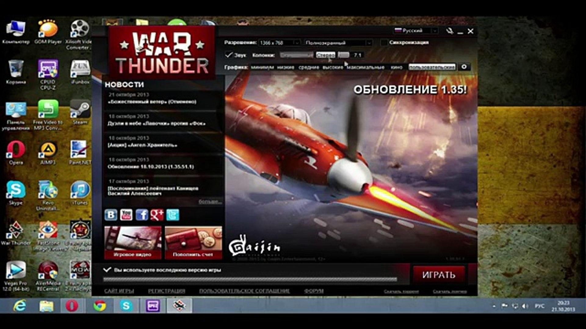 war thunder настройки графики для нагиба