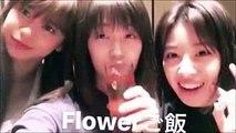 Flower EX SHOW 2017 舞台裏 プライベート食事 まとめ動画 藤井萩