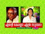 Dhyana Makannu - Entae Keralam Ethra Sundaram