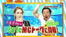 『滝沢カレン』【新ゲストMC決定SP】 滝沢カレン vs インディアンス田渕