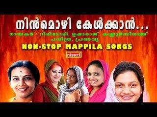 NIN MOZHI KELKKAN    NON STOP MAPPILA LOVE SONGS