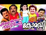 Malayalam Movie Non Stop Comedy Scenes | Ayalvasi Oru Daridravasi | Malayalam Comedy Scenes 2015