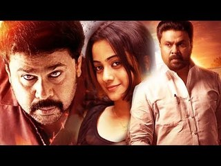 Malayalam Super hit Action Movie 2017 | Full movie | Malayalam Latest Movie New Release 2017