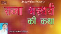 राजा भरथरी की कथा | Raja Bharthari Ki Katha | Rajasthani Bhajan | Anita Films | Superhit Katha | Old Desi - New Marwadi Song 2017 | 2018 | FULL Audio | Mp3