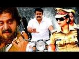 Malayalam Super hit Action Movie 2017 | Mohanlal | New Malayalam Latest Full Movie New Release 2017