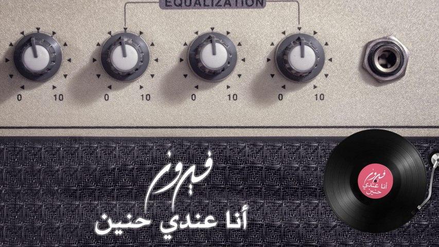 Fairuz - Ana Indi Haneen