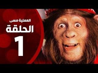 مسلسل العملية مسي - الحلقة الاولى - بطولة احمد حلمي - Operation Messi Series HD Episode 01