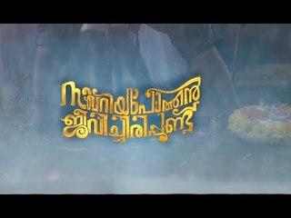 Zacharia Pothen Jeevichirippundu (2017) # Lal, Poonam Bajwa # Malayalam Movie Official Teaser 2017