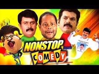 ഞങ്ങൾക്ക് എന്ത് സുഖം മക്കളെ  # Malayalam Movie Comedy Scenes 2017 # Malayalam Non Stop Comedy Scenes