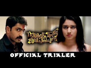 Zacharia Pothen Jeevichirippundu Official Trailer # Lal # Malayalam Movie Official Trailer 2017