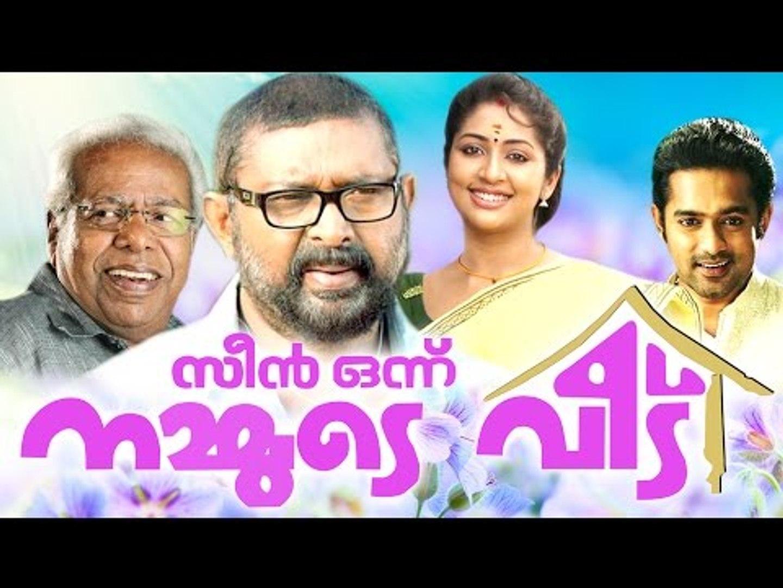Malayalam Full Movie Scene Onnu Nammude Veedu | Malayalam Full Movie | Asif Ali Lal Navya Nair Movie