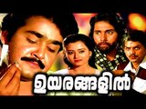 Video Mohanlal Malayalam Full Movie Old Hits # Uyarangalil Malayalam Full Movie # Malayalam Full Movie
