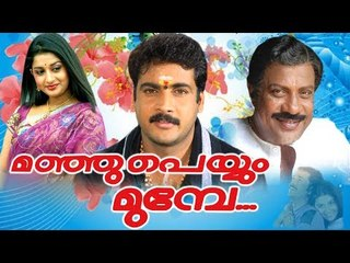 Malayalam Full Movie 2017 New Releases # Malayalam Full Movie 2017 # Malayalam Dubbed Movies 2017