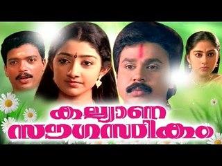 Malayalam Comedy Full Movie # Kalyana Sougandhikam # Romantic Comedy Movies Ft Dileep Dhivya Unni