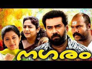 Super Hit Malayalam Full Movie # Nagaram # Malayalam Movie # Biju Menon  # Kalabhavan Mani # Gopika