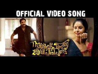 Ee Neram... # Official Video Song HD # Zacharia Pothen Jeevichirippundu # Lal # Poonam Bajwa