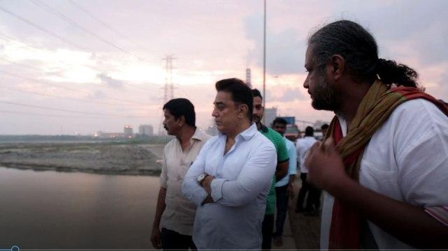 எண்ணூர் துறைமுகத்தை பார்வையிட்ட நடிகர் கமல்- வீடியோ