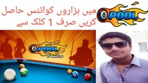 8 Ball Pool Cash Trick - How To Get 999 Cash and 999 999