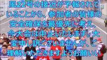 横浜マラソン2017 10月29日開催 中止 台風22号接近 Yokohamamarathon cansel