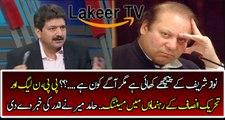 Hamid Mir Reveled About Mulana Fazul-Rehman Condition without Nawaz Sharif