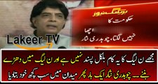 Ch Nisar Once Again Speaking Against PMLN