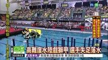 """水陸戲獅甲! 5國10隊爭""""獅王"""""""