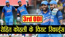 India Vs NZ 3rd ODI : Virat Kohli, Rohit Sharma break these records | वनइंडिया हिंदी