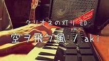 空ヲ飛ブ風  aki【クリオネの灯り ED】 FULL cover 【しらふしらす】