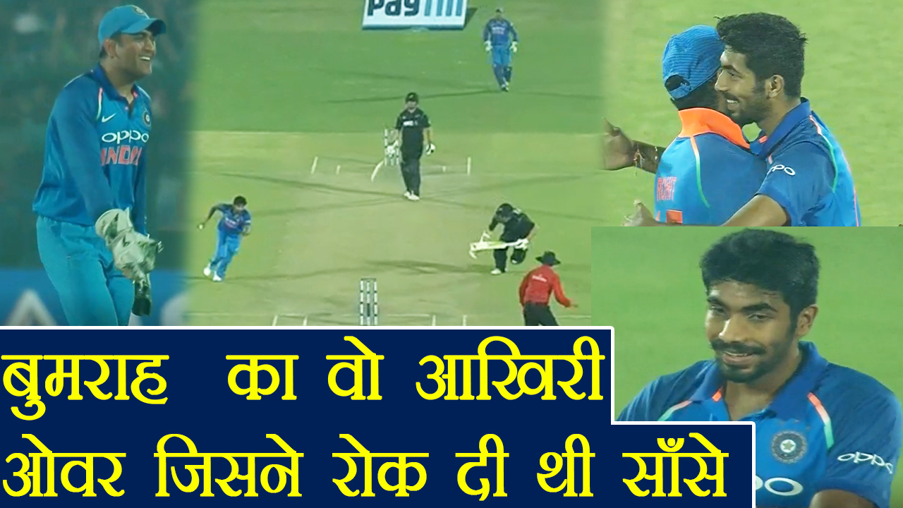 India Vs New Zealand 3rd ODI :  Jaspreet Bumrah Last over Against New Zealand | वनइंडिया हिंदी
