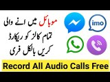 How To Record All Incoming Calls on Android - Skype, WhatsApp,Facebook and IMO Call Record
